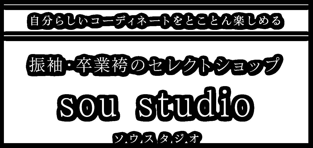 自分らしいコーディネートをとことん楽しめる 振袖・卒業袴のセレクトショップ sou studio ソウスタジオ